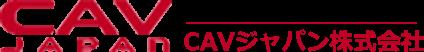 CAVジャパン株式会社